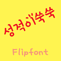 SDPointSsook™ Korean Flipfont