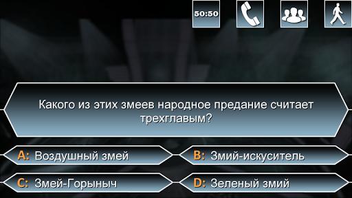 u041cu0438u043bu043bu0438u043eu043du0435u0440 u25b6 1.0.19 screenshots 2