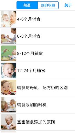 99种宝宝辅食