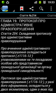 КУпАП України - náhled