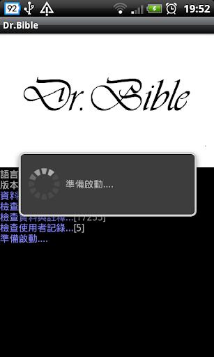 Dr.Bible 隨身聖經