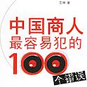 中国商人最容易犯的100个错误 logo