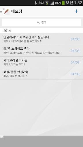 玩商業App|메모장免費|APP試玩