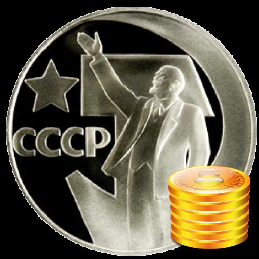 Russian commemorative coins