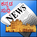Kannada News : Karnataka News icon