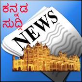 Kannada News : Karnataka News