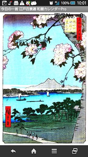 今日の一首 あなたの写真で 名所江戸百景選 和暦カレンダー