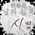 님의 침묵 icon