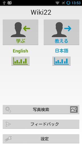 Wiki22 – 写真で学ぶ英語