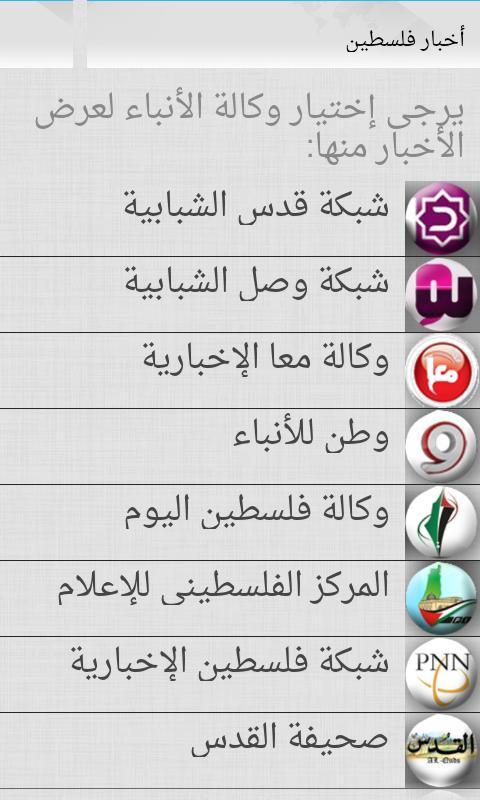 أخبار فلسطين Palestine News - screenshot