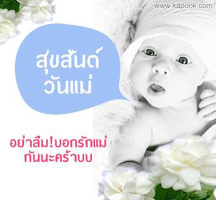 【免費娛樂App】คำคมวันแม่ กลอนวันแม่แห่งชาติ-APP點子