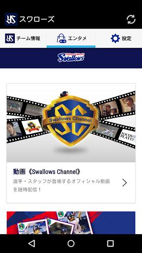 玩運動App|東京ヤクルトスワローズ公式免費|APP試玩
