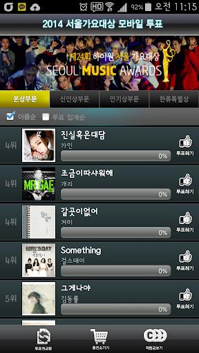 서울가요대상 공식 모바일 투표앱
