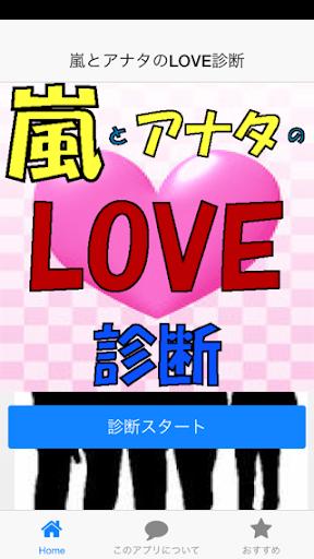 玩娛樂App|嵐とアナタのLOVE診断免費|APP試玩