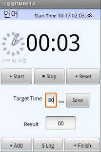 Korea SAT TEST TIMER Free - screenshot thumbnail