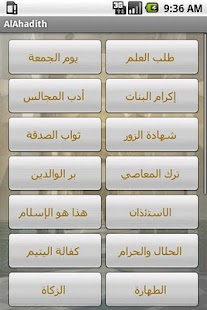 App AlAhadith apk for kindle fire