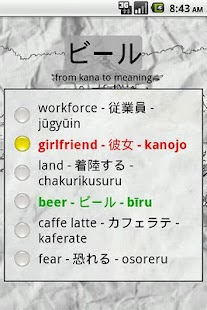 Kanji Quiz - screenshot thumbnail
