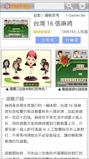 【免費休閒App】遊戲天堂-APP點子