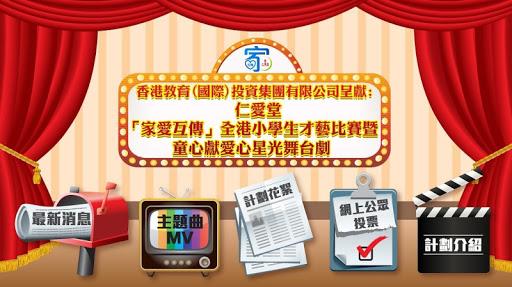 【免費教育App】仁愛堂「家愛互傳」全港小學生才藝比賽-APP點子