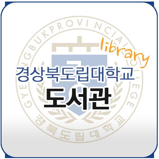 경북도립대학교도서관