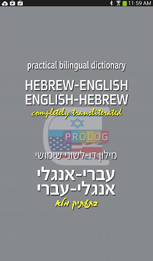 HEBREW-ENGLISH DICT LITE