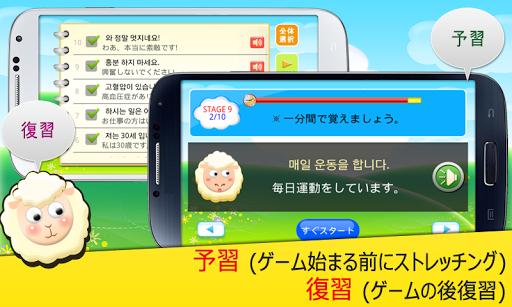 無料拼字AppのTS韓国語会話ゲーム 記事Game