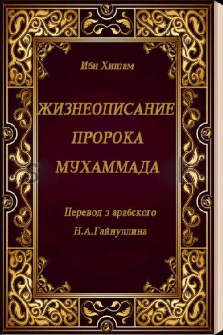 Жизнеописание Пророка Мухамада