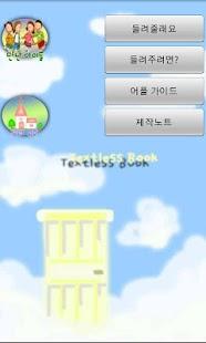 TextlessBook