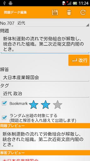 無料教育Appのゴリラ日本史|記事Game