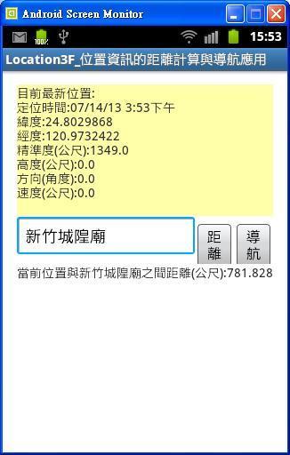 GoogleMap導航_元培