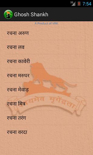 Ghosh Shankh