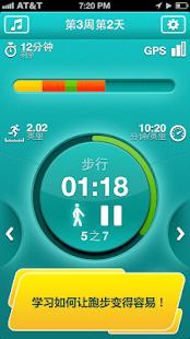 3公里跑步训练专业版!
