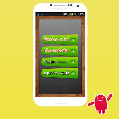 ฝึกท่อง ก.ไก่ + เกมส์(มีเสียง) - screenshot