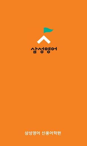 삼성영어신용어학원 신용초 수곡초 용곡초 용소초