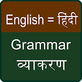 hindi english grammar book