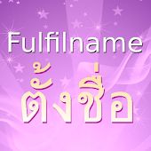 Fulfilname check your fullname