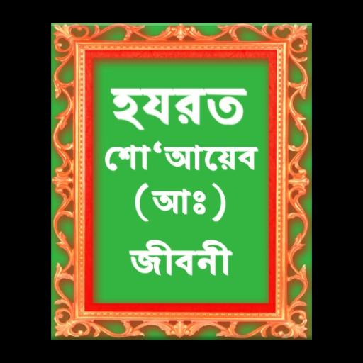 【免費書籍App】হযরত শো'আয়েব (আঃ) এর জীবনী-APP點子