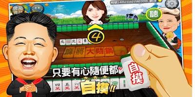 Screenshot of 麻將大悶鍋:來來來哩來