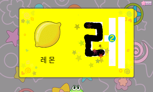 Kids Hangul - Writing Free- screenshot thumbnail