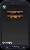 Screenshot of 영어뽀개기(영어퀴즈,학습)