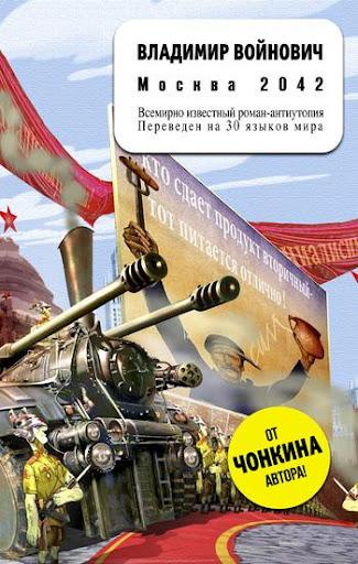 Москва 2042. В.Войнович