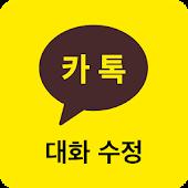 카톡 대화 수정 (카톡 조작 패러디)