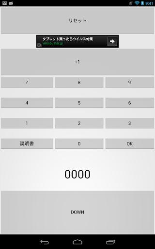 【免費工具App】カウント君四号-APP點子