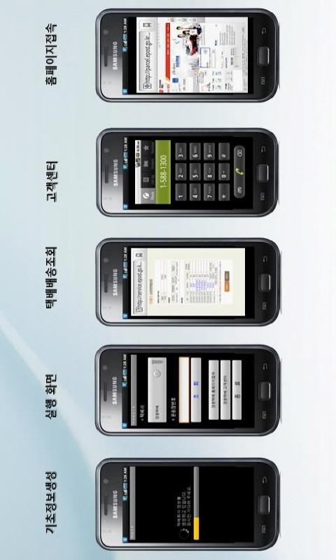 택배정보조회앱- screenshot