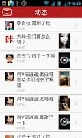 Screenshot of 大咔