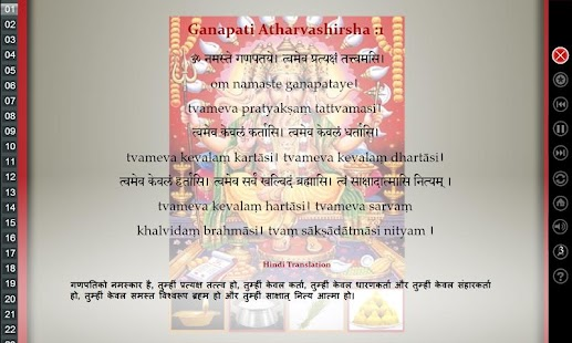 Ganapati Atharvashirsha- screenshot thumbnail