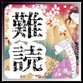 Nandoku Kanji CrossWord