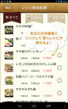 冷蔵庫食材を賢く使える無料のレシピアプリ!のおすすめ画像3