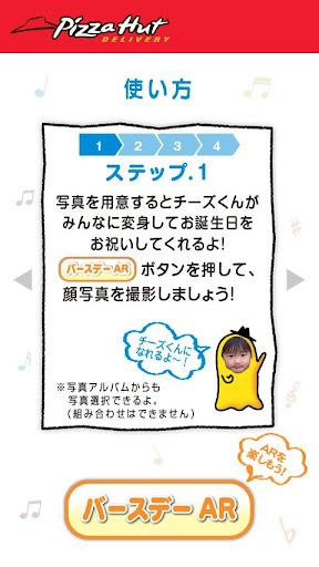 玩免費娛樂APP|下載ピザハット バースデーARアプリ app不用錢|硬是要APP