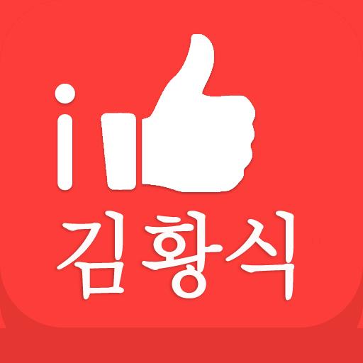김황식캠프 LOGO-APP點子